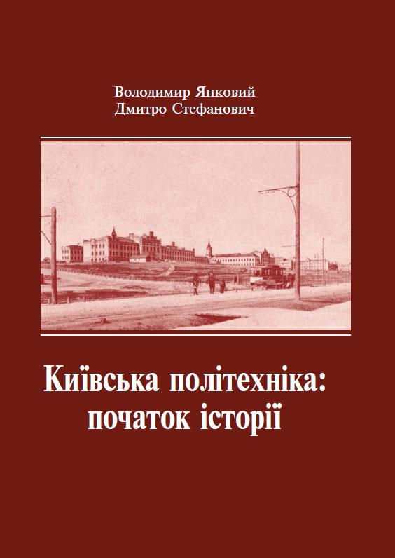 Київська політехніка: початок історії