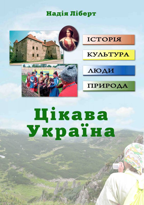 Книга «Цікава Україна: нотатки з подорожей»