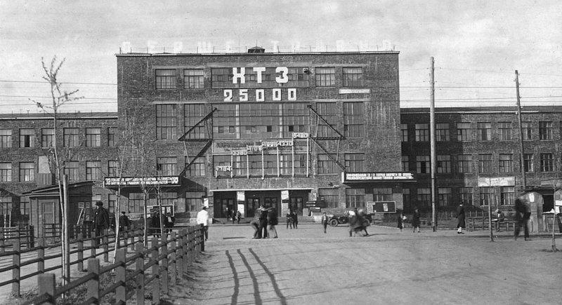 Харківський тракторний завод ХТЗ у 30-х рр. ХХ ст.