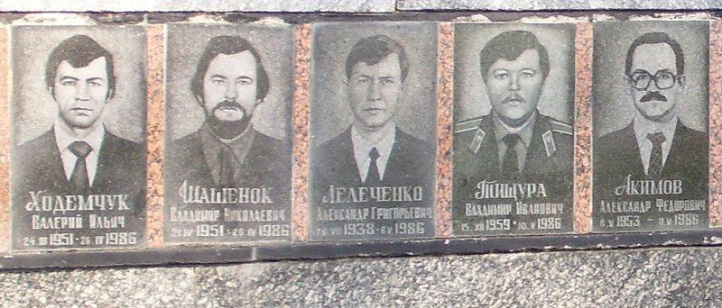 Монумент Героям Чернобыля., Г. Славутич
