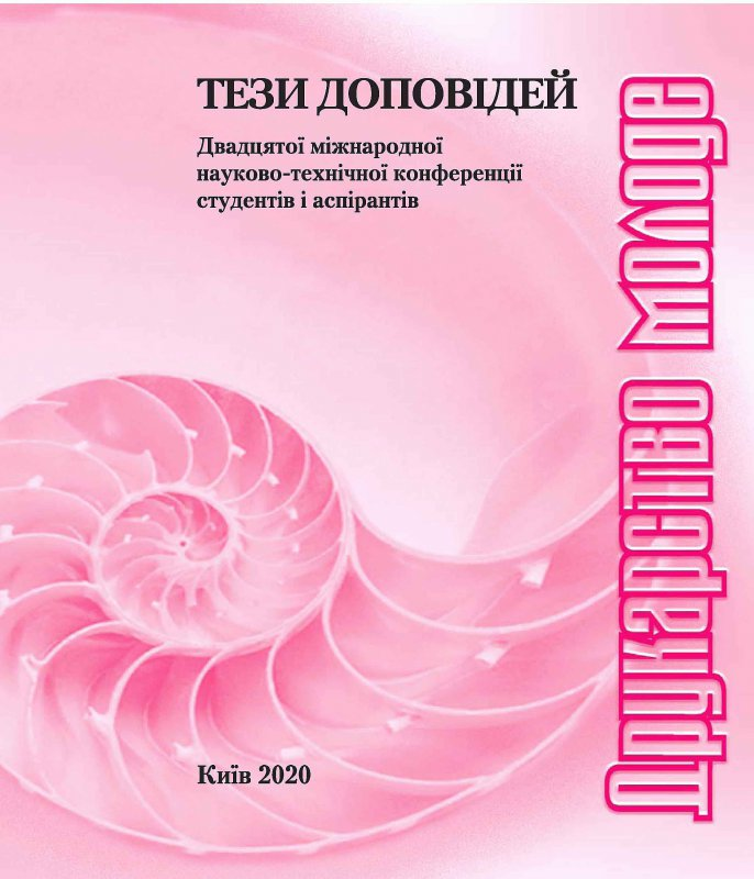 обкладинка публікації