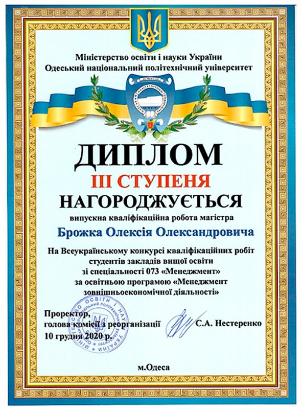 Diploma of the All-Ukrainian competition of qualification works of students of universities