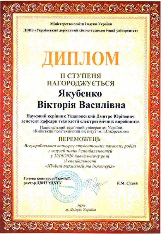 Диплом В.Якубенко