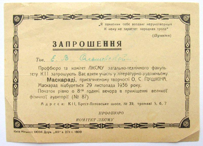 запрошення – на літературно-художній маскарад, присвячений творчості  О.С.Пушкіна, що мав відбутися 29 листопада 1936 р