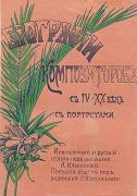Старовинні видання з мистецтва і архітектури у НТБ - Биографии композиторов