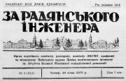 Київський політехнік - 1970