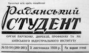 Київський політехнік - 1938