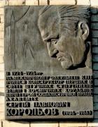 Меморіальна дошка, встановлена на фасаді першого корпусу, присвячена колишньому студенту КПІ С.П.Корольову