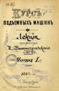 Літографовані навчальні посібники в НТБ КПІ - 2