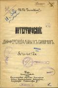 Літографовані навчальні посібники в НТБ КПІ - 1